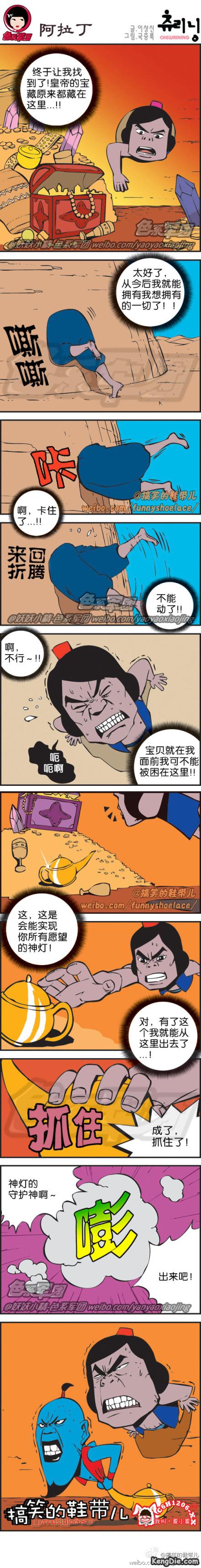 色系军团邪恶漫画:寂寞的夜晚