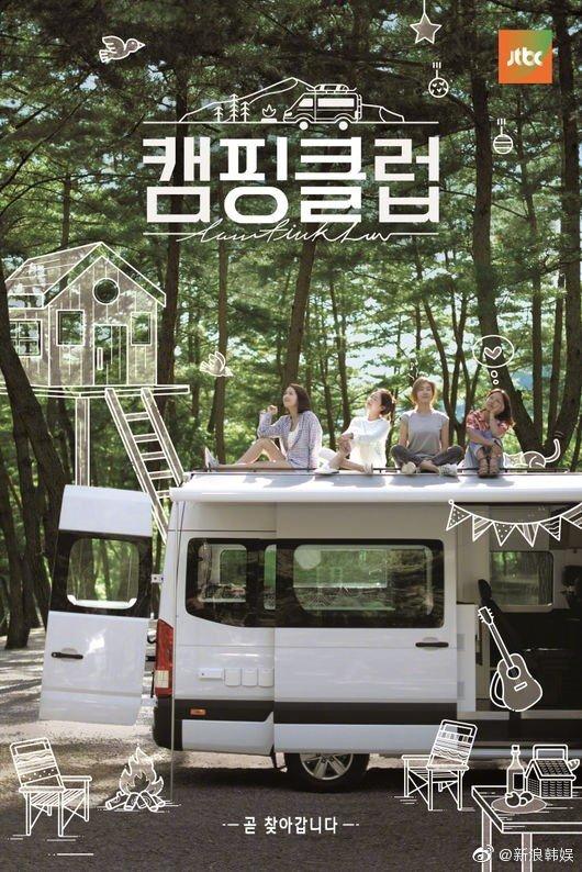 190908 Camping Club E09 中字