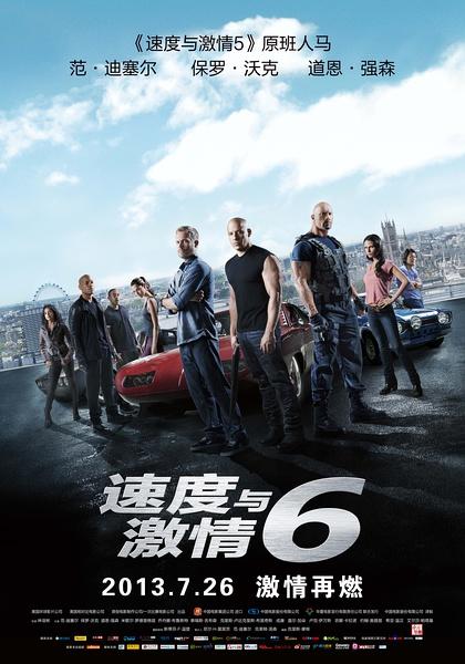 速度與激情6 Furious 6