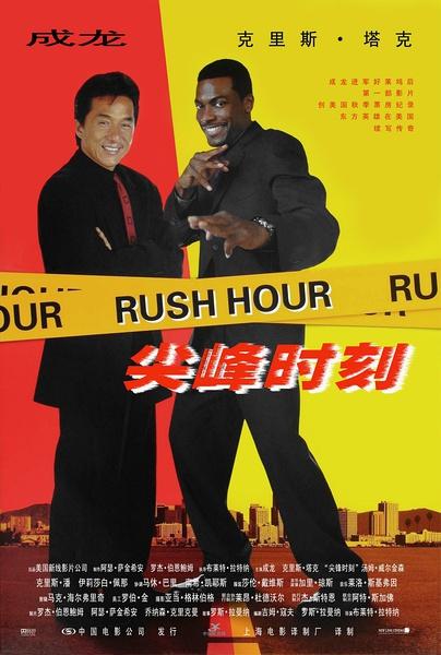 尖峰时刻 Rush Hour