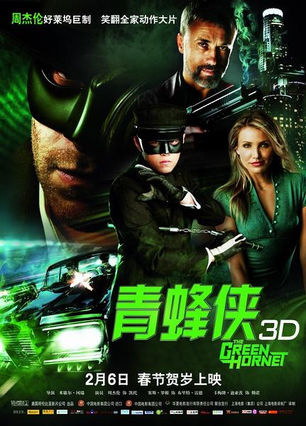 青蜂侠 The Green Hornet