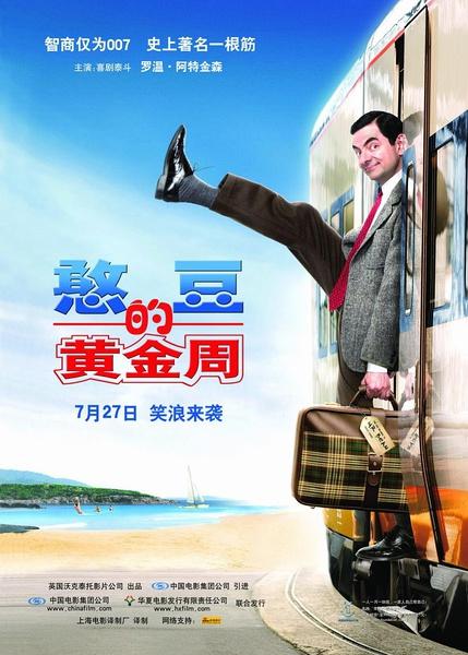 憨豆的黃金周 Mr. Bean's Holiday