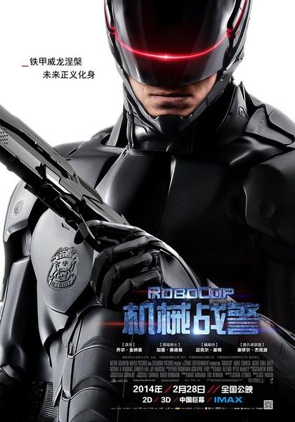 机械战警1