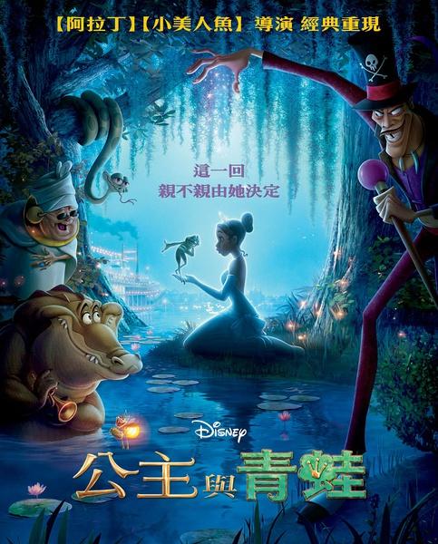 公主與青蛙 The Princess and the Frog
