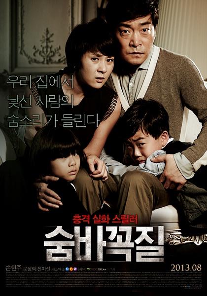 捉迷藏|韩版