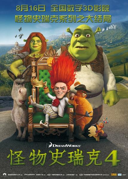 怪物史瑞克4 Shrek Forever After