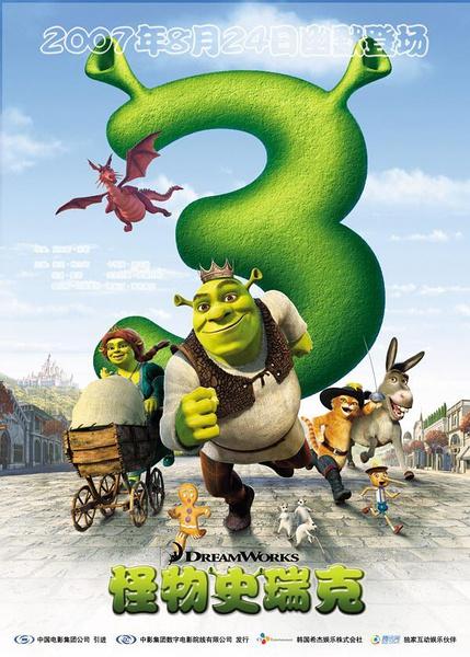 怪物史瑞克3 Shrek the Third