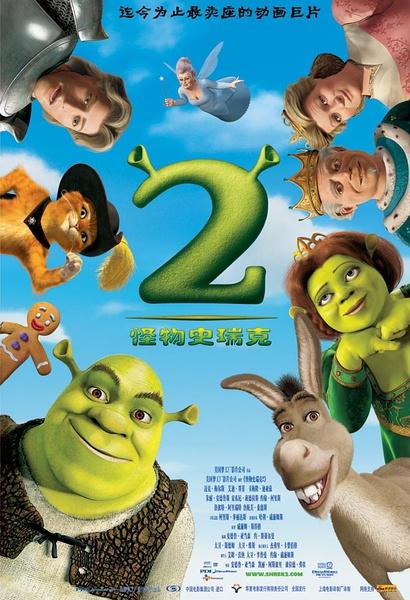 怪物史瑞克2 Shrek 2
