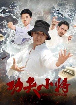 功夫小将(动作片)