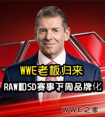 WWE2016年7月12日【RAW最新賽事】