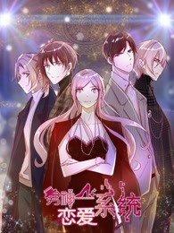 男神恋爱系统 第1季
