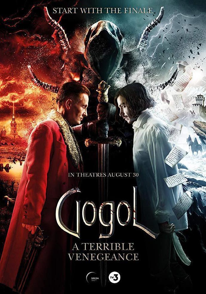 果戈里·復仇 Гоголь. Страшная месть