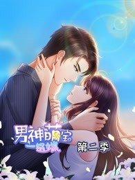 男神萌寶一鍋端 第2季