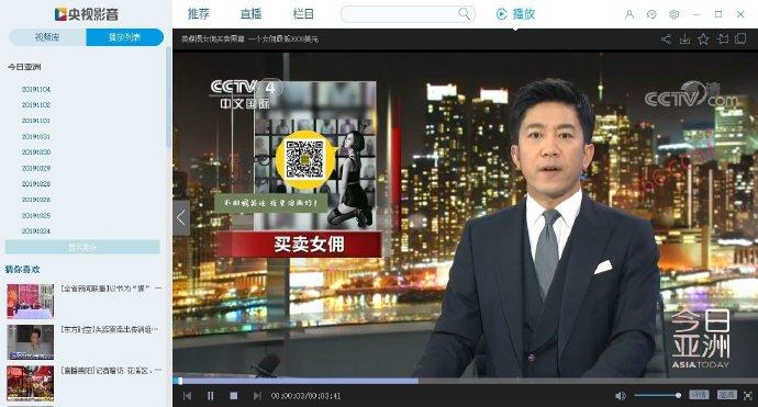 视频软件:CBOX央视影音「4.6.6.1」去广告绿色版 技术控 第1张