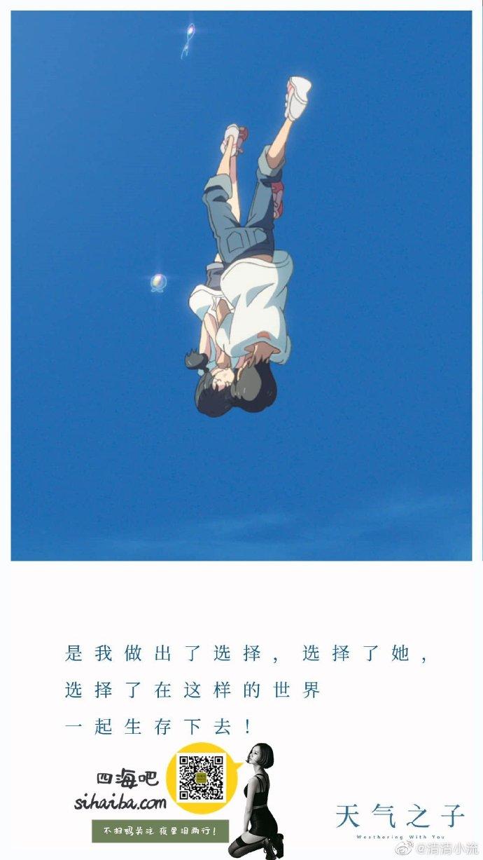 """电影《天气之子》首周末票房破1.5亿!""""新海狂魔""""追求极致引爆泪点 涨姿势 第5张"""