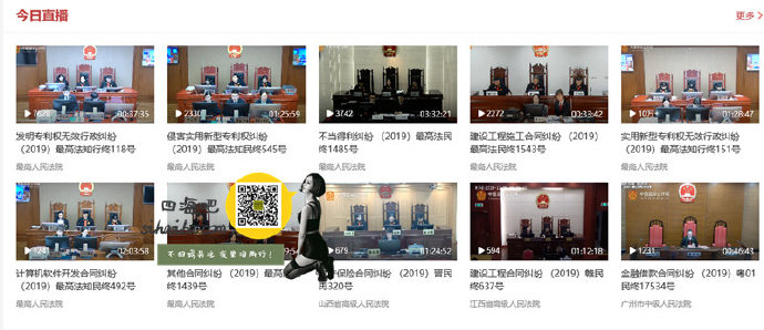中国庭审公开网上看法院判决直播 涨姿势 第1张