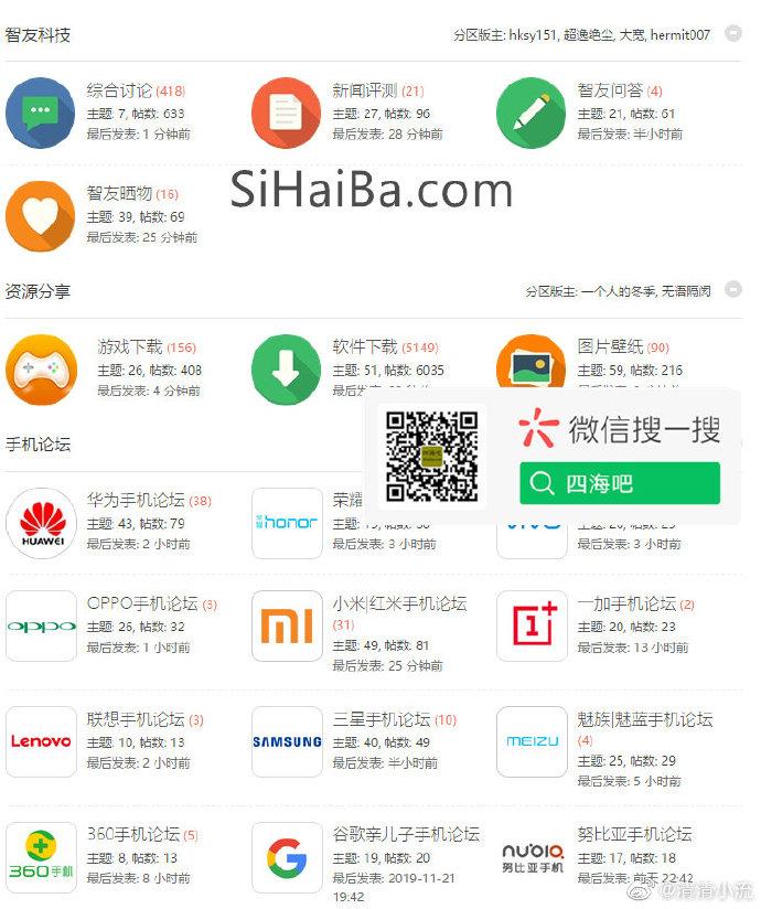 智友论坛已经回归开放注册 技术控 第1张