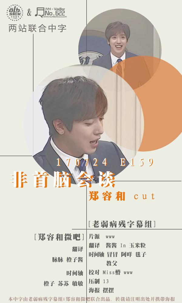 170724 JTBC 非首腦會談 鄭容和Cut 中字