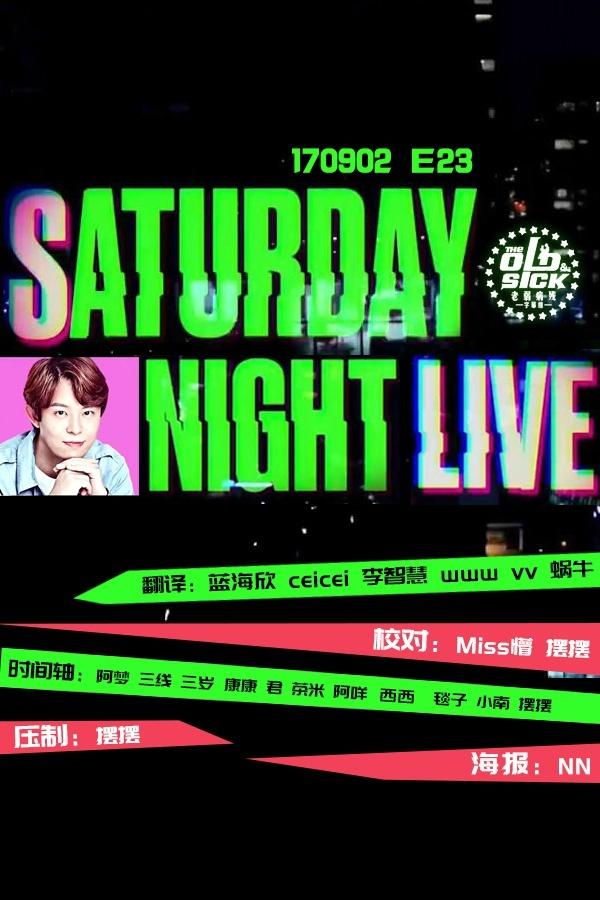 170902 SNL Korea9 E23 全場中字