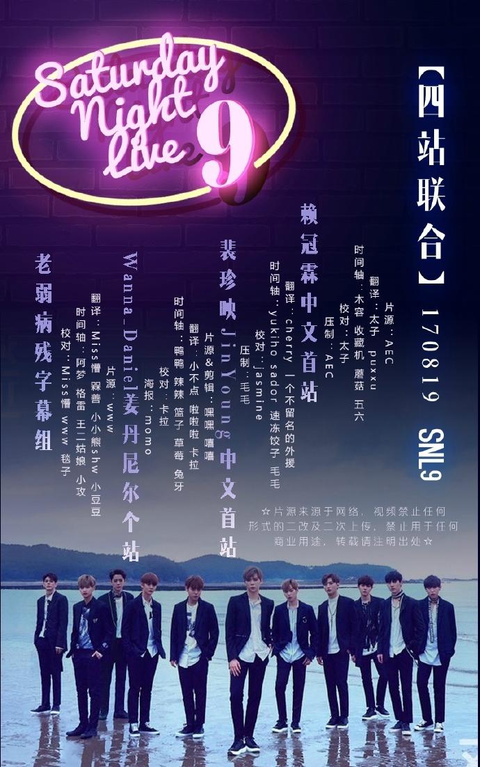170819 SNL Korea9 Wanna One cut中字