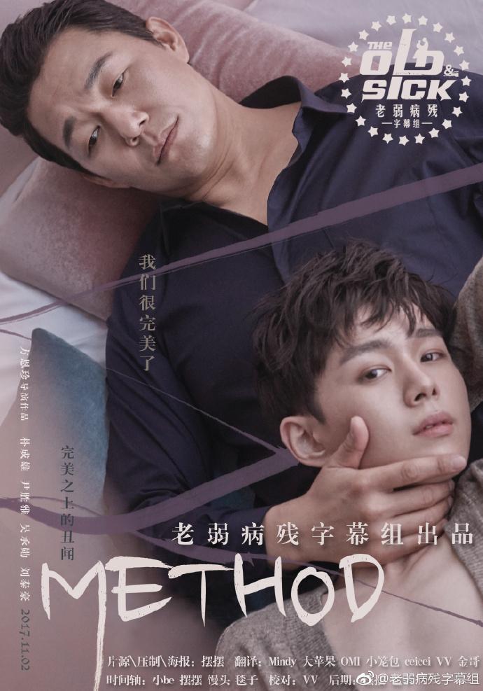 韓國電影《Method》 韓語中字下載