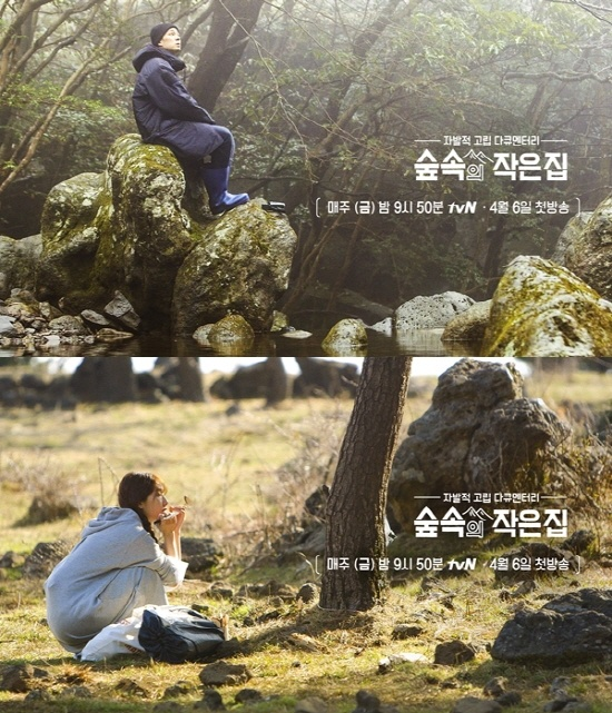 《森林中的小屋》預告照公開,期待蘇志燮樸信惠的荒島生活!