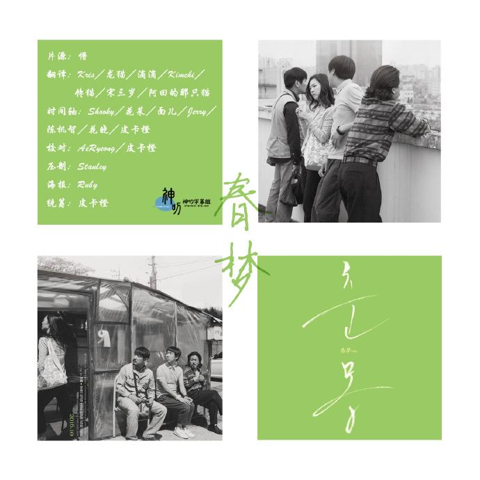 韓國電影《春夢》中文字幕完整版下載 [MP4/1.37G]