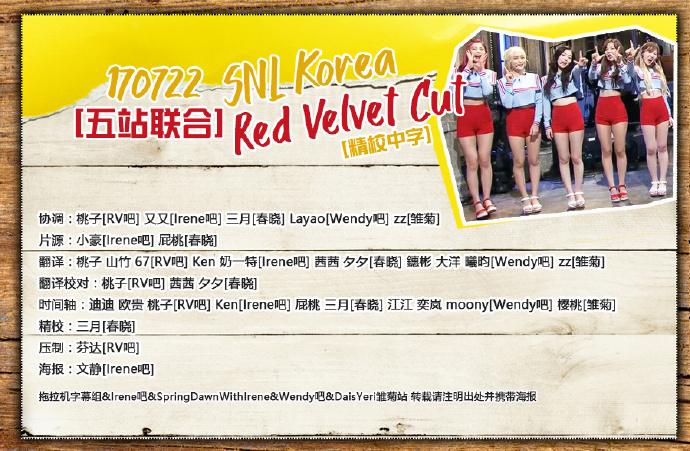 170722 SNL Korea9 Red Velvet cut中字