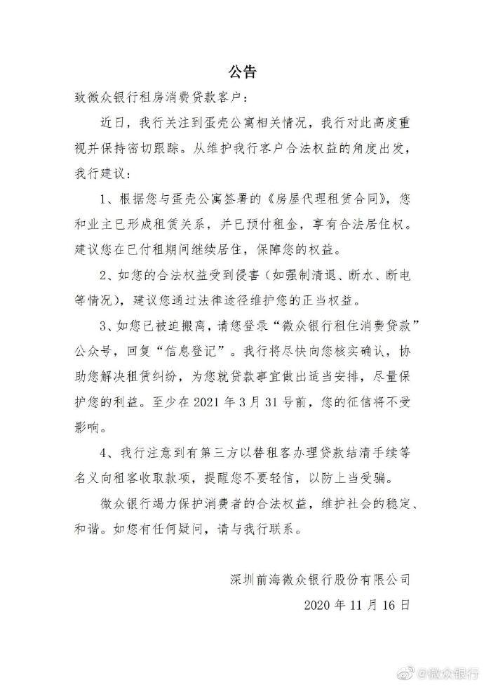 微众银行官方正式发布消息:在 2023 年 12 月 31 日之前,我行不扣款、不计息,不影响信用记录