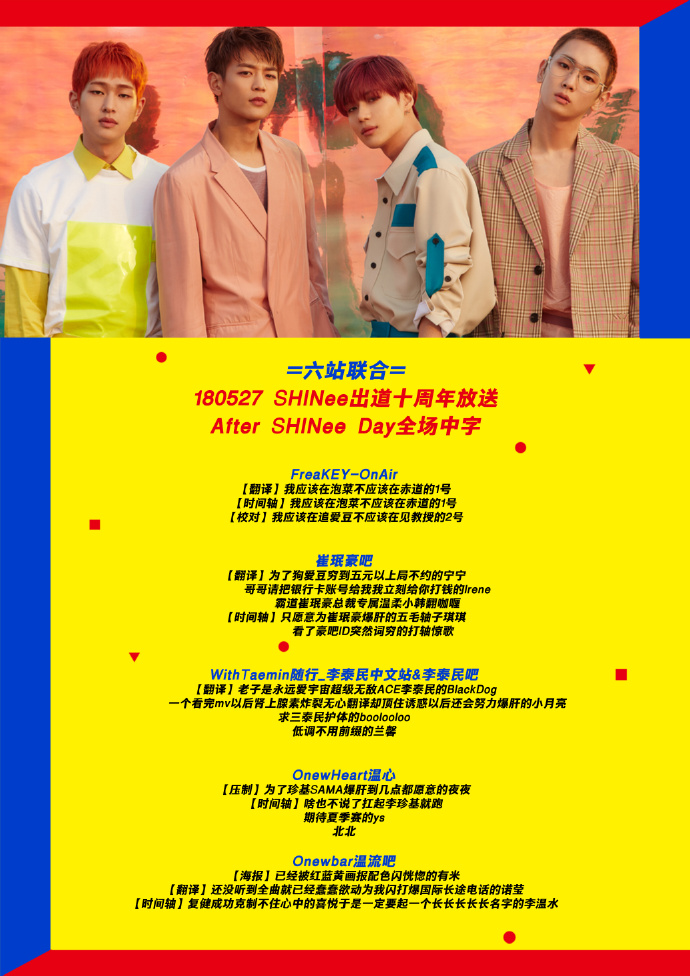 180527 After SHINee Day 全場中字
