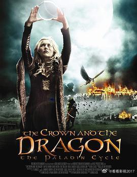 龍與王冠的傳說