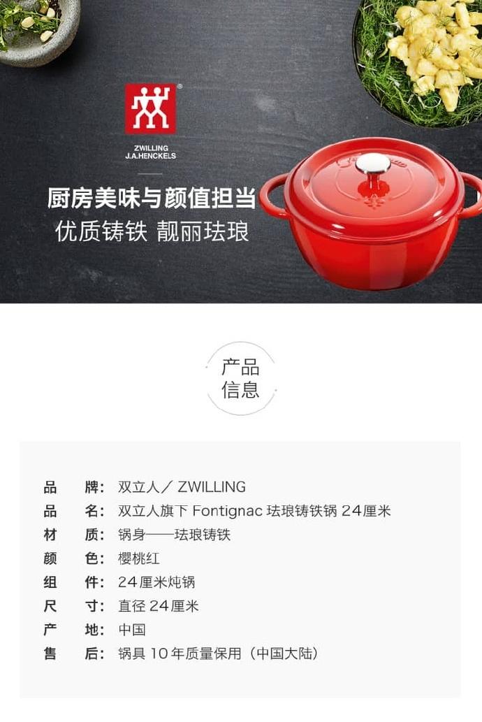 双立人圆形珐琅铸铁锅