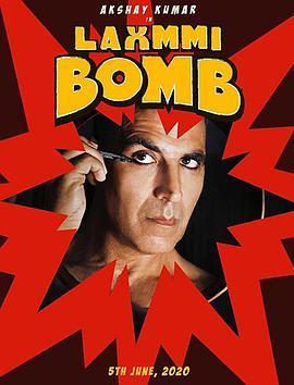 拉克西米炸弹 Laxmmi Bomb