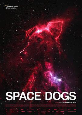太空狗 Space Dogs