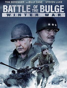 突出部之役:冬季战争 Battle of the Bulge: Winter War
