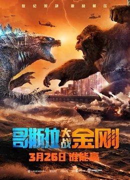 哥斯拉大战金刚 Godzilla vs Kong