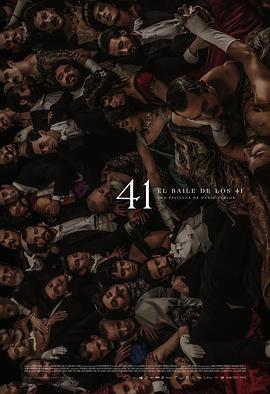 41舞会 El baile de los 41
