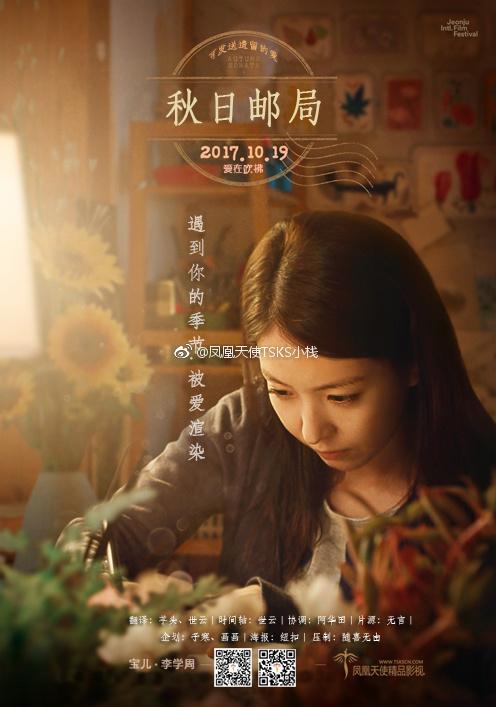 韓國電影《秋日郵局》1080P韓語中字下載