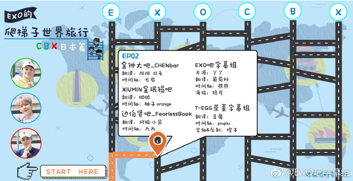 180522 EXO的爬梯子世界旅行-CBX日本篇 E02 中字
