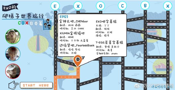 180523 EXO的爬梯子世界旅行-CBX日本篇 E03 中字