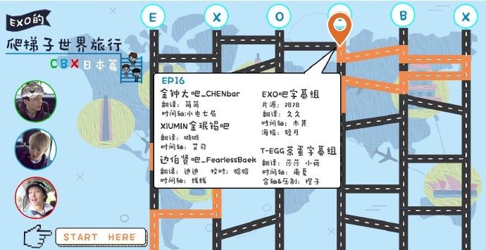 180611 EXO的爬梯子世界旅行 CBX篇 E16 中字