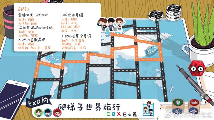180706《EXO的爬梯子世界旅行-CBX日本篇》 ep35 中字