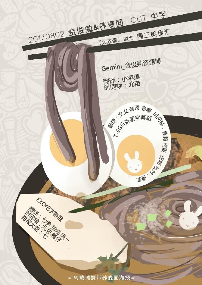170802 週三美食匯 EXO 金俊勉&蕎麥麵 FULL CUT 中字