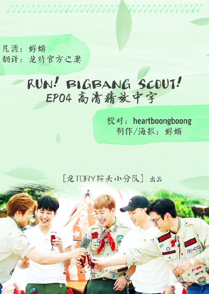 Run,BIGBANG Scout! EP04 高畫質中字