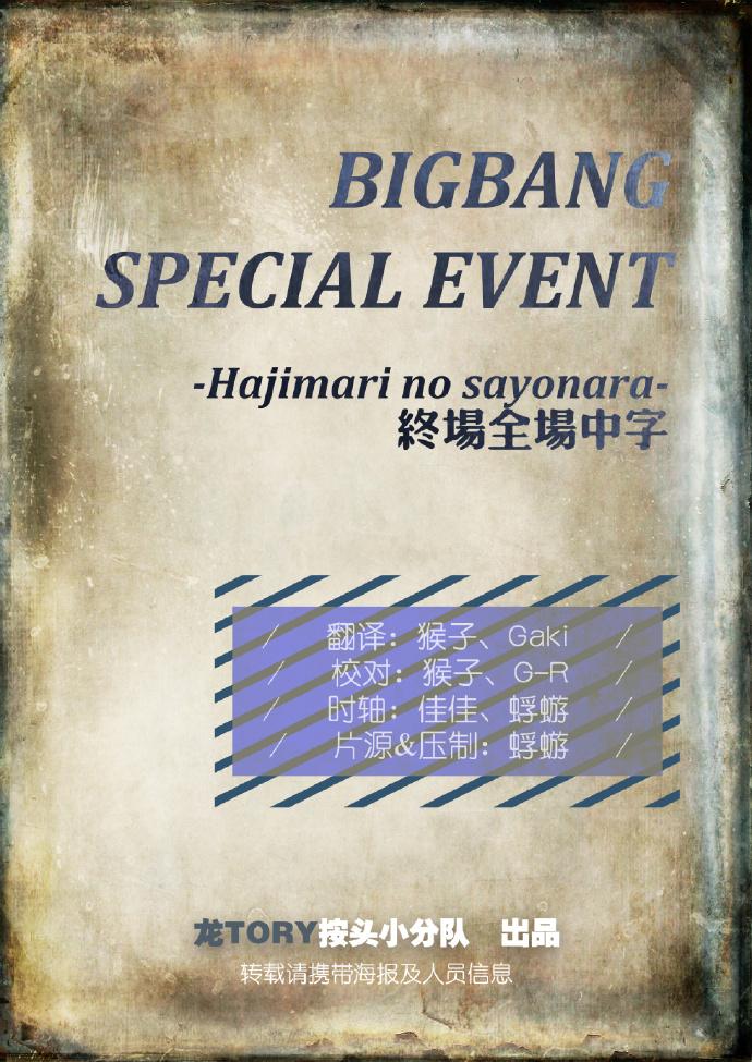 BIGBANG SPECIAL EVENT-HAJIMARI NO SAYONARA 中字