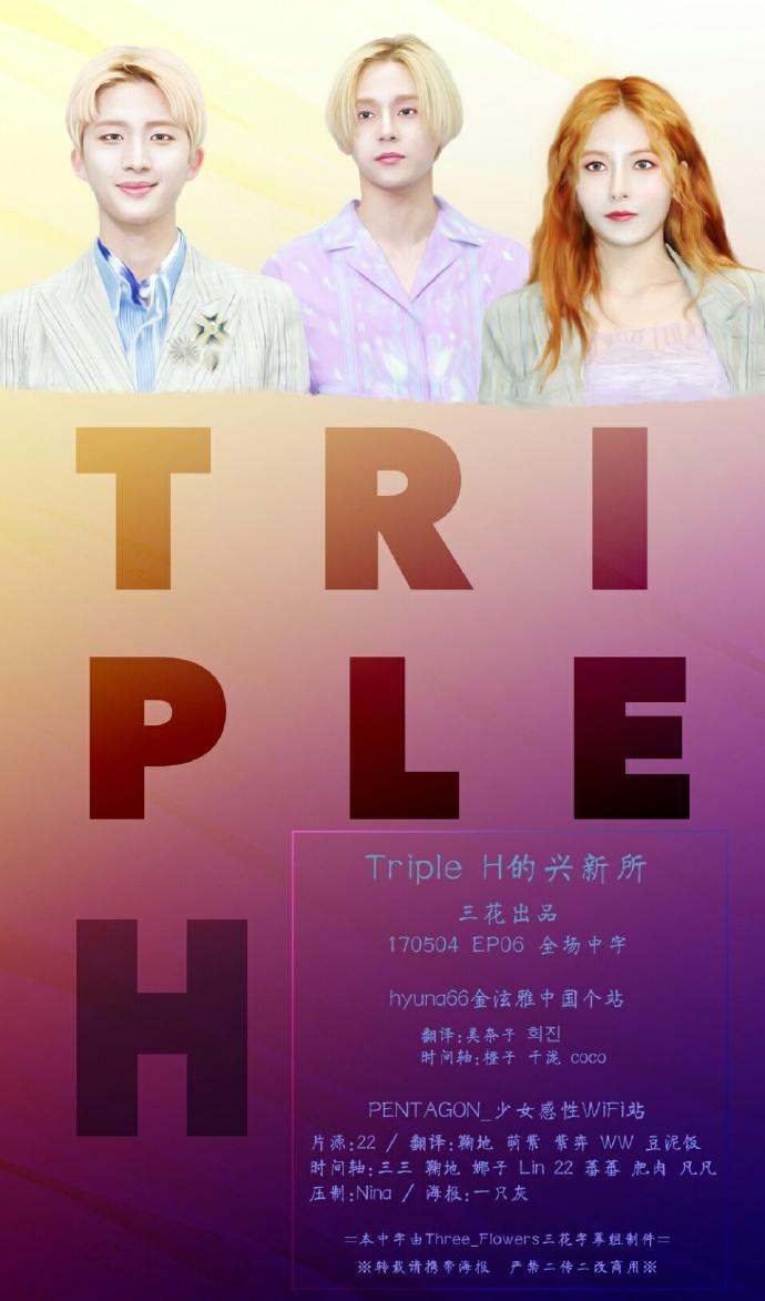 170504 Triple H興新所 E06 全場中字