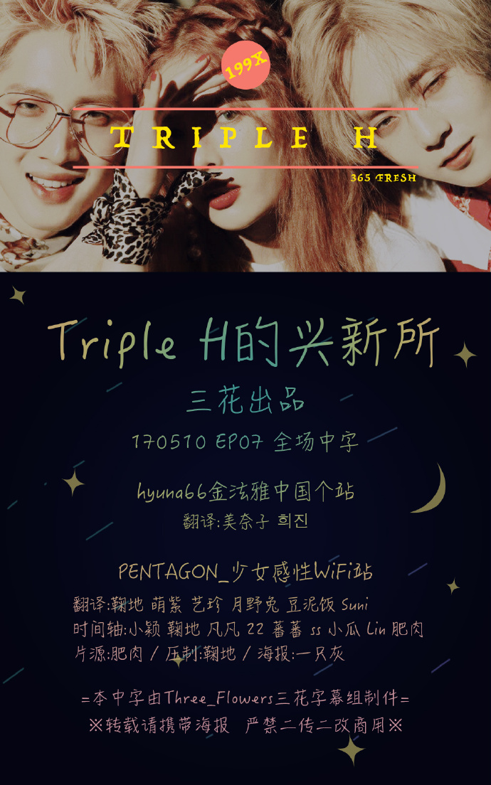 170510 Triple H興新所 E07 全場中字