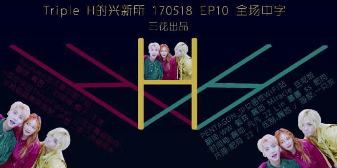 170518 Triple H興新所 E10 全場中字