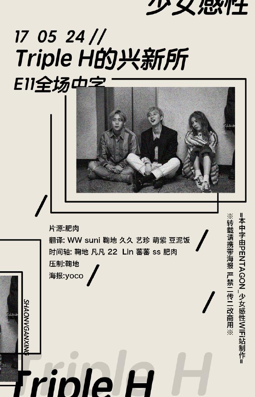 170524 Triple H興新所 E11 全場中字