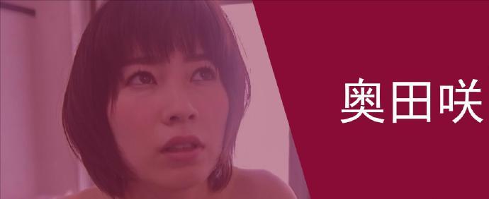 人生重大抉择时你是选奥田咲还是选择生活